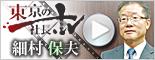 日本WeP流通株式会社  細村 保夫