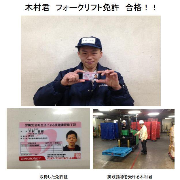 20170321kimura①.JPG