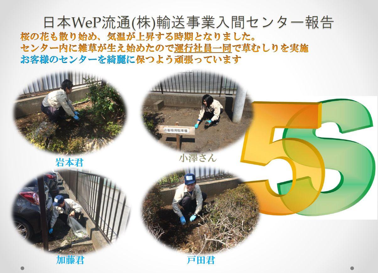5Skusakari20170414.JPG