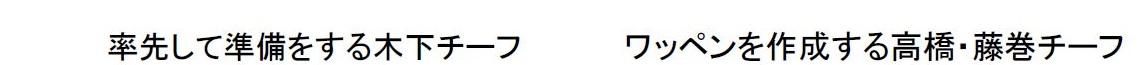 wakate_20160404②②.JPG