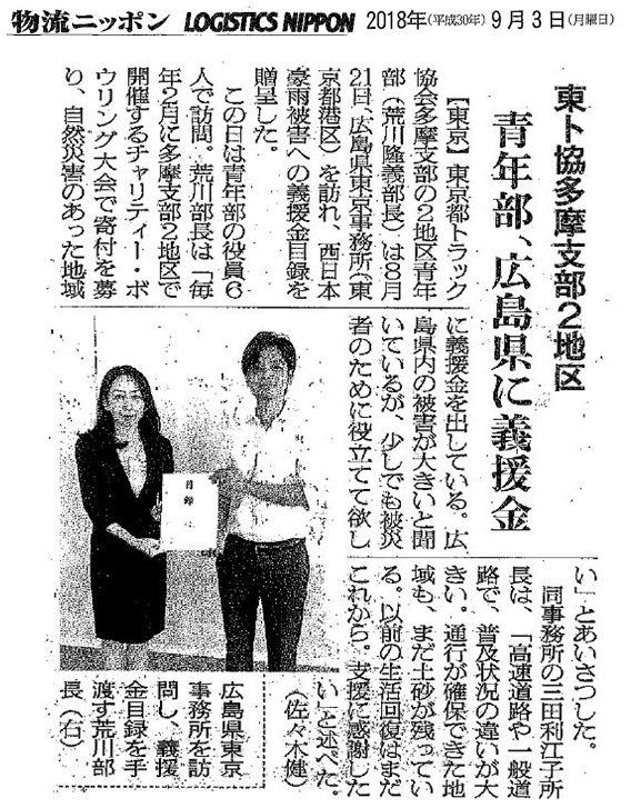 20180903物流新聞.JPG