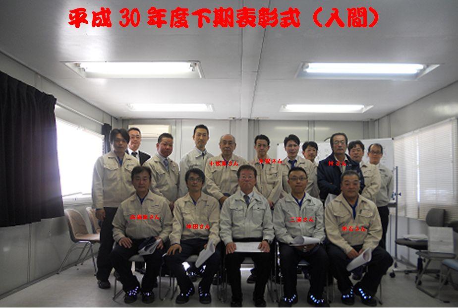 3012下期表彰式(入間).JPG