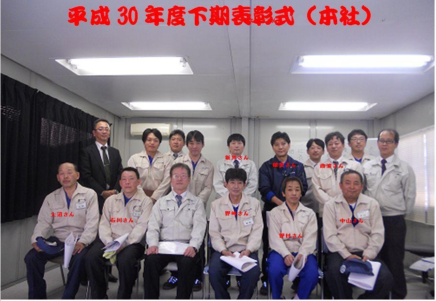 3012下期表彰式(本社).JPG