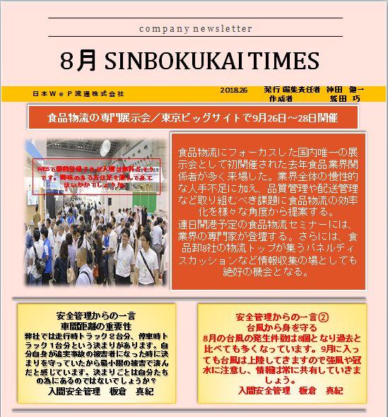 shinbokukai201808①.JPG