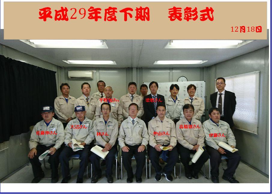 H29下期表彰式.JPG