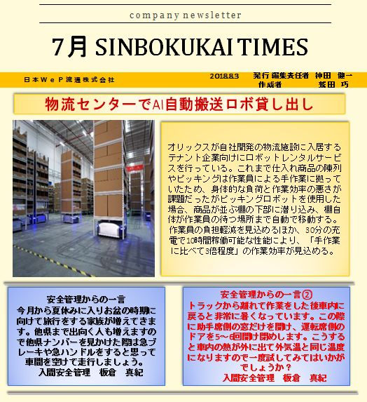 shinbokukai201807①.JPG