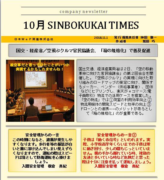shinbokukai201810①.JPG