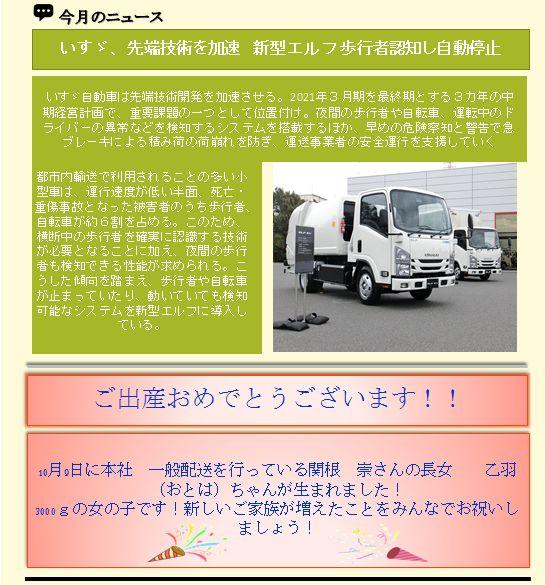 shinbokukai201810②.JPG