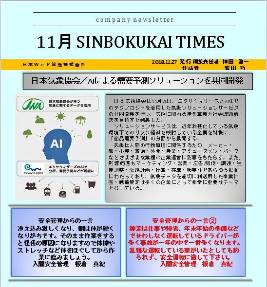shinbokukai201811①.JPG