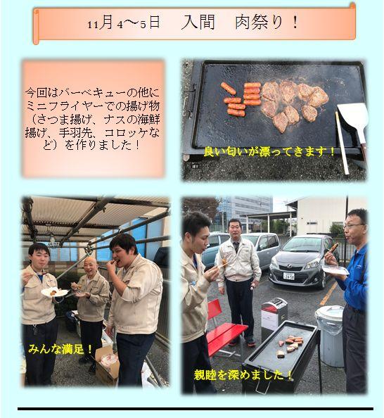 shinbokukai201811②.JPG