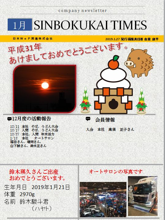 shinbokukai201901①.JPG