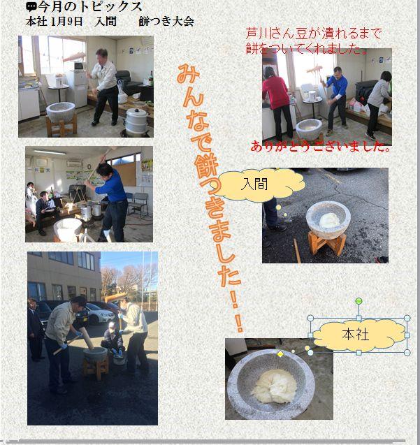 shinbokukai201901②.JPG