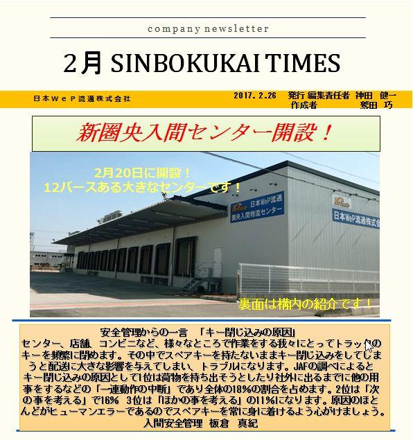 shinbokukai201802①.JPG