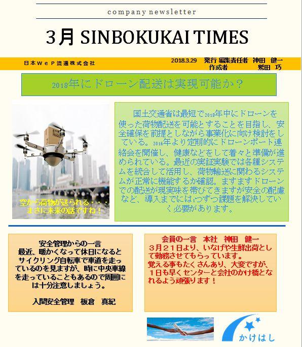 shinbokukai201803①.JPG