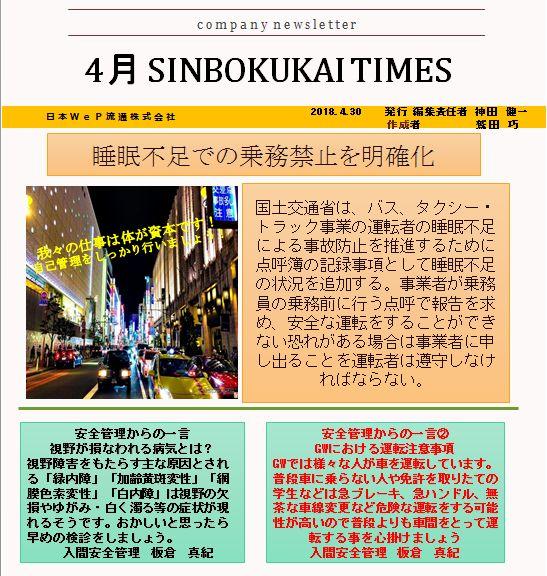 shinbokukai201804①.JPG