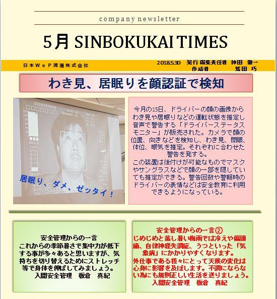 shinbokukai201805①.JPG