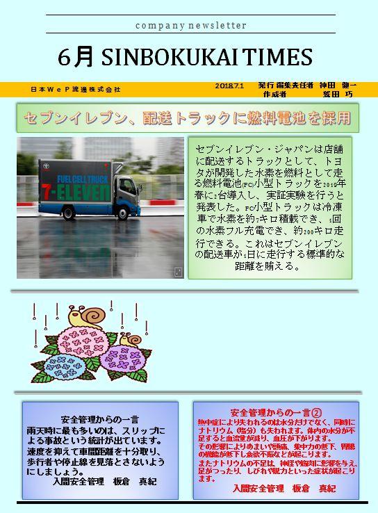 shinbokukai201806①.JPG