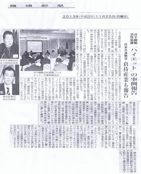 CCI20131126_00000.jpg