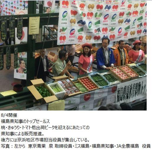 ota_fukushima_top_sale.JPG