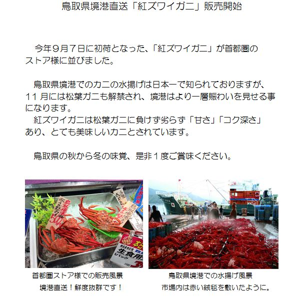 tottori_zuwaigani.JPG