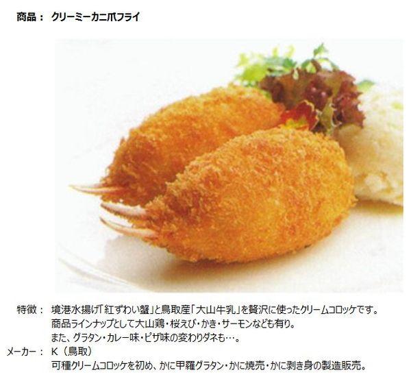 2016cleamy_kani.JPG