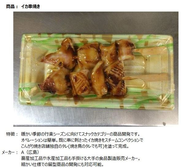 2016ika_yaki.JPG