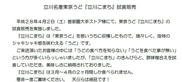 udo20160402①.JPG