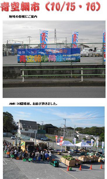 青空朝市①.JPG