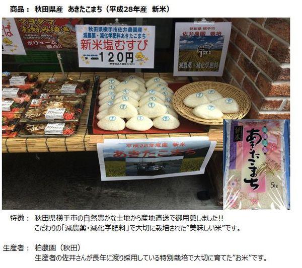 https://www.j-wep.com/wp/wp-content/themes/jwep/food/img/kashiwa_nouen①.JPG