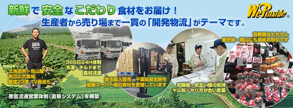 日本WeP流通株式会社(東京)
