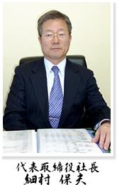 代表取締役社長 細村 保夫