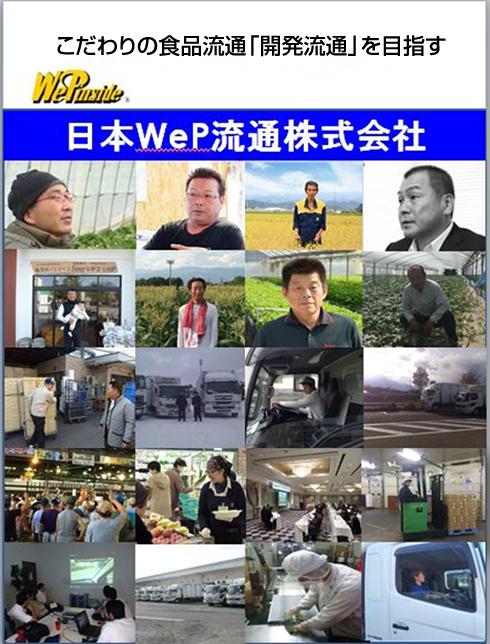 日本WeP流通株式会社